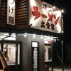 【いわき錦町】横浜家系ラーメン武骨屋のメニューで凶悪なハバネロ辛味噌