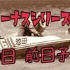 ヴィーナスシリーズ 初日 前日予想 下関競艇場
