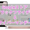 Googleストアのブラックフライデー/サイバーマンデー2018の割引後価格一覧!Pixel 3も対象?