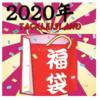 レイドジャパン、ジャッカル、OSP、IMAKATSUなどのルアーが入った「2020年タックルアイランドバス 1万円福袋」予約受付開始!