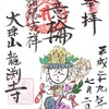 龍渕寺(愛知・津島市)の絵入り御朱印
