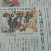 岡山県商工会連合会主催「6次産業化」交流会
