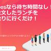ClickDishes(クリックディッシュ)の評判はどう?実際にテイクアウトアプリをダウンロードして確かめてみた!