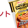 引き続き、ニッポンハムweb会員