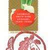 【風景印】秋山郵便局(2020.1.6押印)