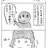 四コマ vol.8