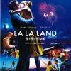 幸せが足りない・・・幸せが欲しい・・・ そんな時に見るべき映画!!!見るもの全てを幸せにする作品『LA・LA・LAND』