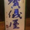 愛媛県 賀儀屋 無濾過 味口本醸造 薄濁り