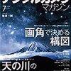 【終了】Kindle Unlimitedが3ヶ月間¥2940→¥99のキャンペーン中
