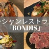 地元近くのお洒落なオーシャンレストラン「BONDIS」