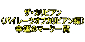 【キングダムハーツ3】ベイマックス編の幸運のマーク・隠れミッキーの場所一覧