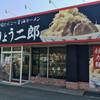 りょう二郎(大竹市)背脂とんこつ醤油ラーメン白