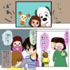 日常漫画『Eテレ漬け』