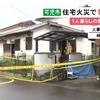 岐阜県可児市緑ケ丘4丁目で火災!住人の73歳男性が死亡する火事!