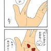 4コマ漫画 ミイコ 「バレンタイン」