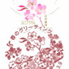 【絵入りハト印】2018.3.9・春のグリーティング