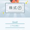 【ポイント投資】StockPoint で1株(σ・∀・)σゲッツ!!