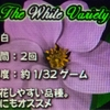 ホワイトバラエティの夢