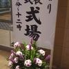 """【木曽さんちゅうは""""ぷちビッグダディ""""】第696回「ぷちビッグダディは大切な人を亡くすという事実を前に考える」"""