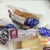 新発売の大豆粉のバニラシフォンケーキなど、ローソンの低糖質パンを何種類か買ってみた