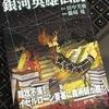 (レビュー)藤崎竜版『銀河英雄伝説』コミック第7巻を購入!