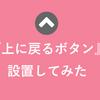 【はてなブログCSSカスタマイズ】上(トップ)に戻るボタンを設置しました。レスポンシブ対応!