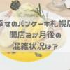 200分待ち?!『幸せのパンケーキ 札幌店』への行き方や待ち時間について