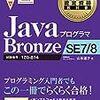 【Java】Java SE 7/8 Bronze受験