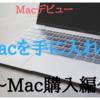 【Macデビュー】Macをついに手に入れた!〜Mac購入編〜
