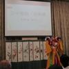 一橋大学 韓国学研究センター設立記念国際シンポジウム