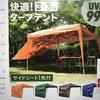 三重県津市タープテントお譲りします