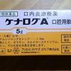 痛い!口内炎 を予防する ケナログ口A腔内軟膏 Stomatitis prevention and treatment