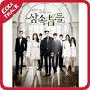 相続者たちの韓国ドラマが、今すぐ見れるのはコチラ