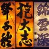 ござれ祭り(吉祥文字編)