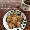 【バルミューダトースターレシピ】簡単、ヘルシー!バナナとオートミールのクッキー。