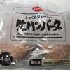 生協(COOP)の『ふっくらジューシー生ハンバーグ』は、冷凍なのに人にも勧めたくなる絶品のハンバーグです! 値段は? 焼き方は?