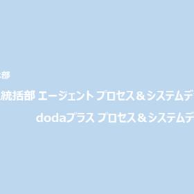 """人材紹介事業の""""プロセスやシステム""""を""""デザイン""""する――PSD部のinformation channel更新"""