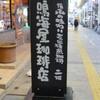 鳴海屋珈琲店