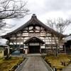 【京都】【御朱印】『高台寺』に行ってきました。  京都旅行 京都観光 国内旅行 御朱印集め