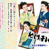 NHKの土曜時代劇「ぬけまいる~女三人伊勢参り」がおもしろい。
