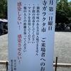 御朱印集め 一休み43(東寺ガラクタ市:京都)