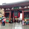 4連休中日は「浅草」で小旅行気分を味わう