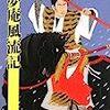 【年末年始一気読み】人気歴史マンガの原作『一夢庵風流記』