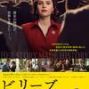 『ビリーブ 未来への大逆転』映画レビュー「MeToo運動の先駆者!女性にもクレカ作らせろ!」