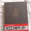 家の歴史を記すためにアピカの10年用日記を購入した