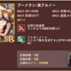 【オルサガ#9】新タクティクス登場 URスイ