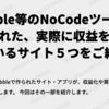Bubble等のNoCodeツールで作られた、実際に収益を上げているサイト5つをご紹介