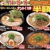 ラーメン半額! 12/14・15・16日は藤一番へGO!