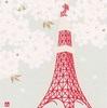 【ポスクロ】東京タワーのイラスト&夜景カード