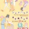 漫画『シェアハウス金平糖北千住』1巻ネタバレレビュー!赤ちゃん付きシェアハウスの日常!